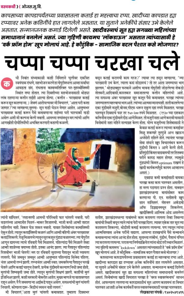 Newsletter article on Charkha